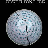 lubow-shimon-shokek-cover-1_mg_7233-copy