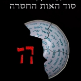 lubow-shimon-shokek-cover-2_mg_7233-copy